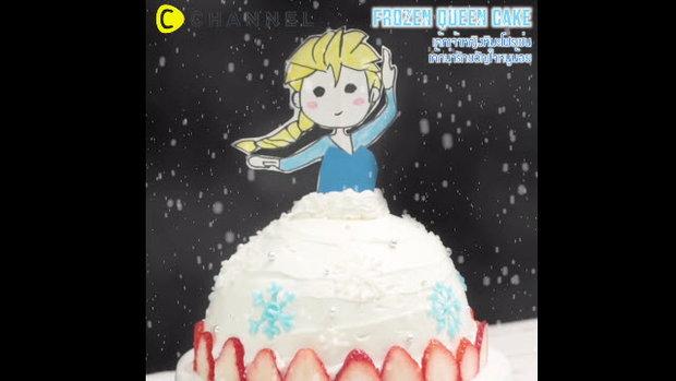 เค้กเจ้าหญิงหิมะโฟรเซ่น (Elsa Cake)