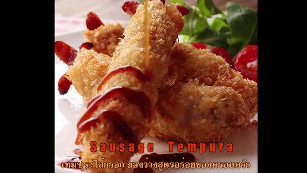 เทมปุระไส้กรอก (Sausage Tempura)