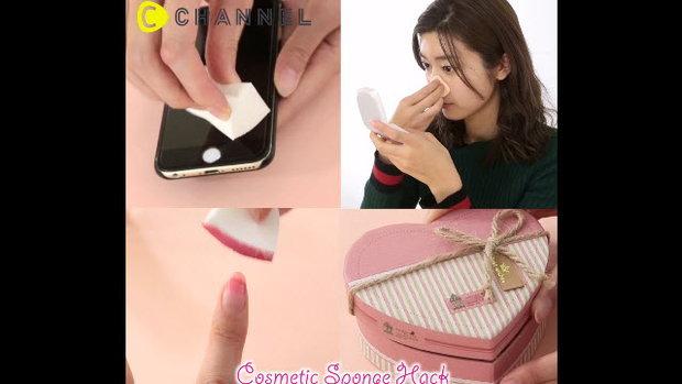 พัฟฟองน้ำ จากร้าน 100 เยน สารพัดประโยชน์ (Cosmetic Sponge Hack)