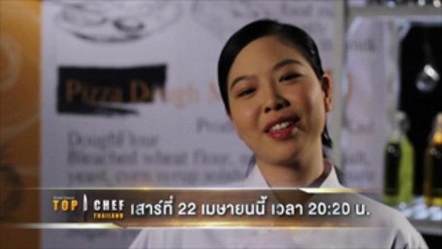 ตัวอย่าง TOP CHEF THAILAND | EP.4 | 22 เม.ย. 60 เวลา 2020 น. | one31