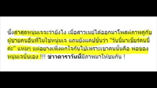 เจ ชนาธิป เห็นจะว่ายังไง !!! เมื่อ เมย์ พิชญ์นาฏ โพสต์ภาพคู่หนุ่มอื่น พร้อมแคปชั่นที่อ่านแล้วมีจุก !