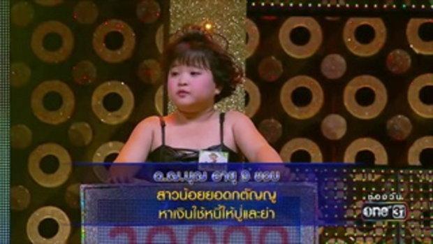 ศึกวันดวลเพลงเด็ก | น้องบุญ : สาวเพชรบุรี | 25 ก.พ. 2560 | one31