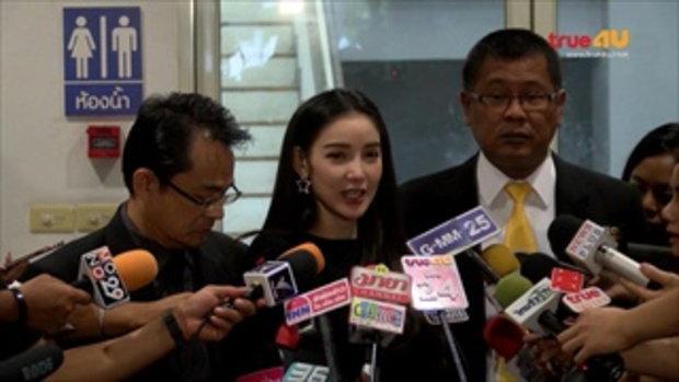 แพท ชี้แจง ป.ป.ส. ปมเงิน 1.9 ล้าน