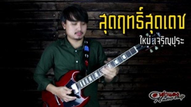 10 Introกีต้าร์ เพลงไทยที่ติดหูในวัยเก๋า - โจ เต่าแดง (Taodang)