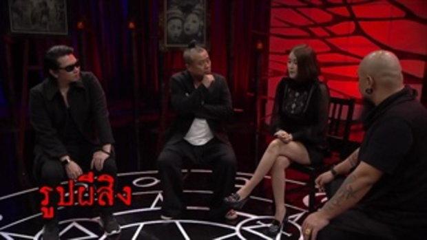 ใหม่ หลอนนน เจอดีรูปผีสิง! | นั่งติดผี The Shock on TV | one 31