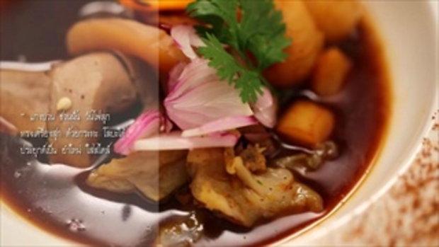 เรียกแม่ครัวก็ได้นะ | TOP CHEF THAILAND | one31