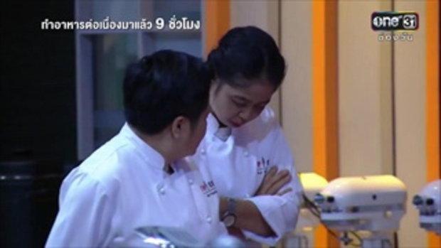 ภารกิจทุบหม้อข้าวของเชฟเมย์ | TOP CHEF THAILAND | one31