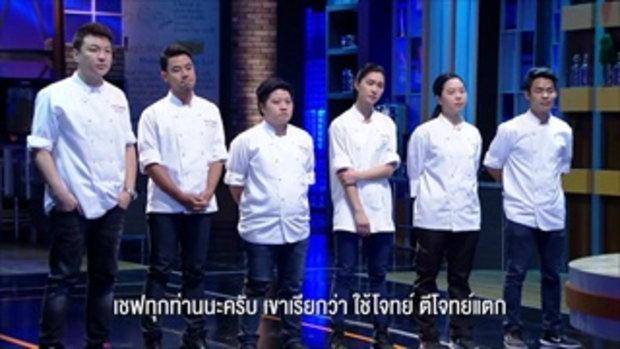 เพราะความชอบหมูกะทะแท้ๆ | TOP CHEF THAILAND | one31