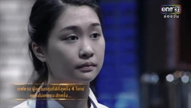 เชฟตาม..ยังตามอยู่ | TOP CHEF THAILAND | one31