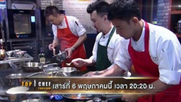 ตัวอย่าง TOP CHEF THAILAND | EP.6 | 6 พ.ค. 60 เวลา 2020 น. | one31