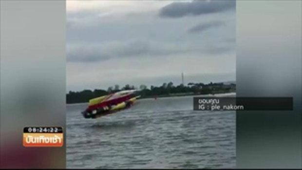 หวิดดับ!! เปิ้ล นาคร แข่งเรือเร็วพลิกคว่ำ เกือบจมน้ำเสียชีวิต