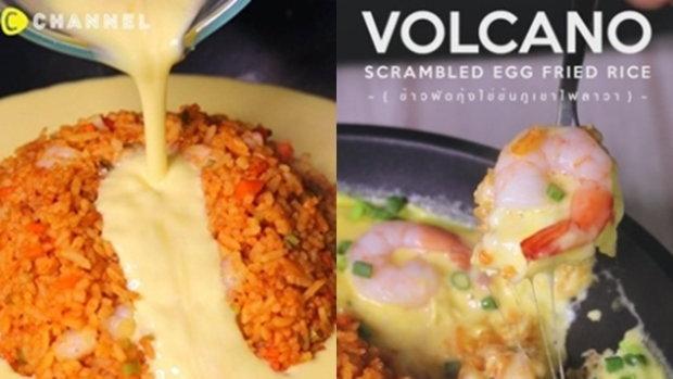 ข้าวไข่ข้นกุ้งชีสลาวา (Volcano Fried Rice)