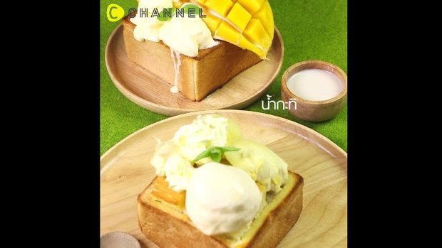 โทสต์ทุเรียน (Durian Sticky Riice Toast)