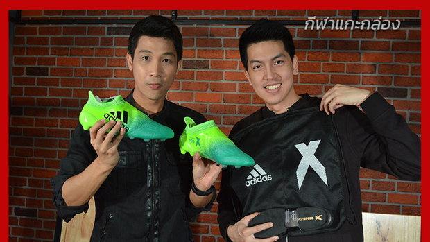 กีฬาแกะกล่อง [25 พ.ค. 60] รีวิว Adidas X 16+ Purechaos ความสมบูรณ์แบบระดับเวิลด์คลาส