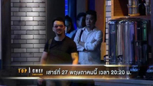ตัวอย่าง TOP CHEF THAILAND | EP.9 | 27 พ.ค. 60 เวลา 2020 น. | one31