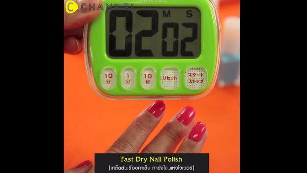 เคล็ดลับเรื่องทาเล็บ ให้แห้งไวเวอร์ (Fast Dry Nail Polish)