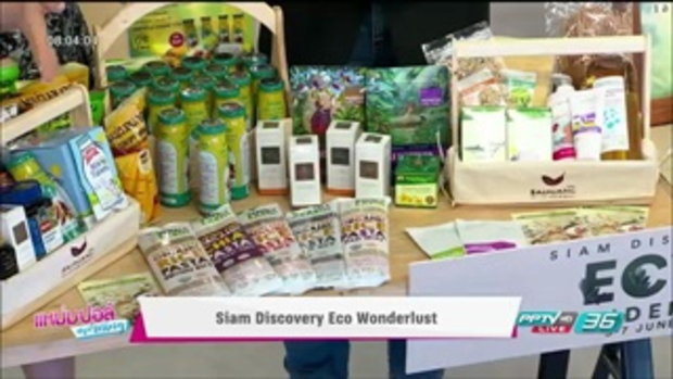 Siam Discovery Eco Wonderlust - แหม่ม ปอล์ มอร์นิ่ง - 1 มิ. ย. 60 1/4