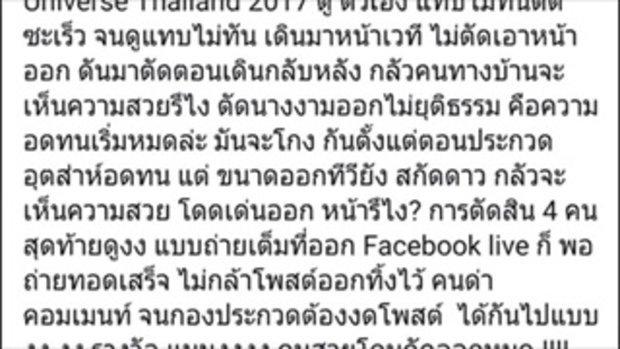 ลูกตาล ชโลมจิต ปรี๊ดแตก ฉะเวที Mrs. Universe Thailand กลั่นแกล้ง ไม่โปร่งใส !