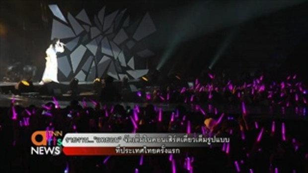 แทยอน จัดเต็มในคอนเสิร์ตเดี่ยวเต็มรูปแบบที่ประเทศไทยครั้งแรก