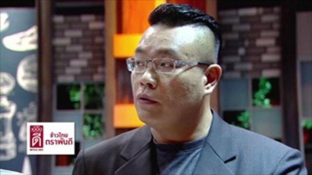รากเหง้าความเป็นไทยของเชฟเมย์ | TOP CHEF THAILAND | one31