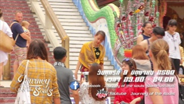 Spot รายการ Journey Of The Souls EP.18 Samui Bike Week 2017