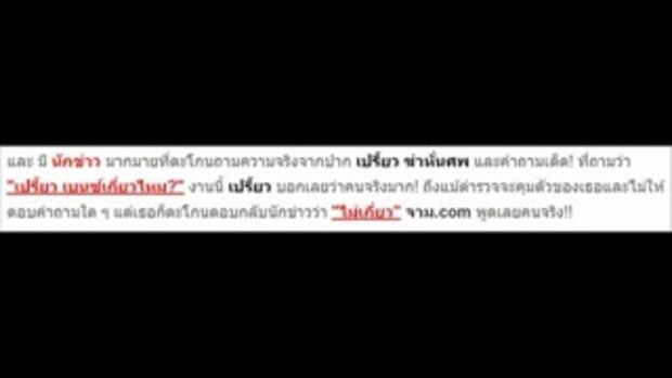 เปรี้ยว ตะโกนสวนกลับ! เมื่อนักข่าวถามคำถามนี้ ท่ามกลางเสียงโห่ประชาชนคนไทย โคตรคนจริง!!