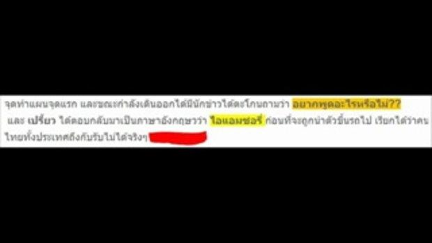 เปรี้ยว ฆ่าหั่นศพ! ขณะกำลังทำแผนที่รีสอร์ท เธอได้ตอบนักข่าวด้วยคำๆนี้ คนไทยถึงกับรับไม่ได้!!