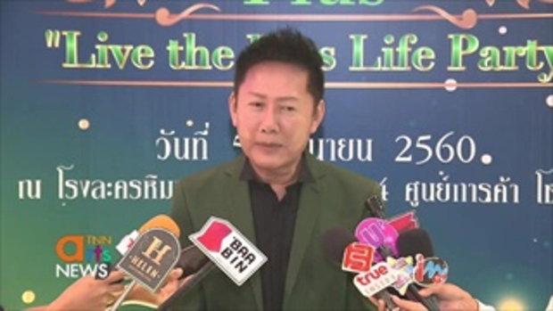 ณวัฒน์ เผยกระแสดราม่าไม่ส่งผลกระทบมิสแกรนด์ไทยแลนด์ 2017
