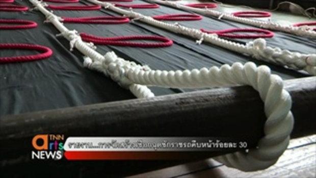 การจัดสร้างเชือกฉุดชักราชรถในพิธีถวายพระเพลิงพระบรมศพฯคืบหน้าร้อยละ 30