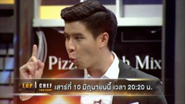 ตัวอย่าง TOP CHEF THAILAND | EP.11 | 10 มิ.ย. 60 เวลา 2020 น. | one31