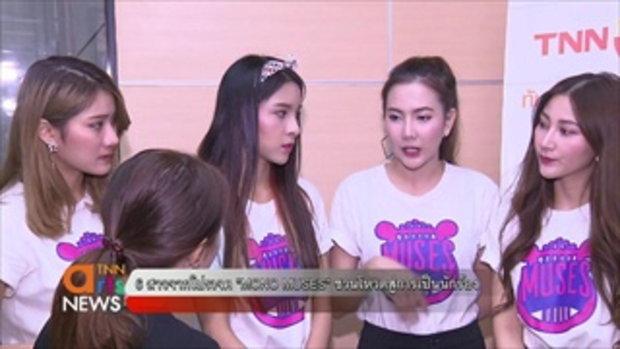 6 สาว จากโปรเจค MONO MUSES ชวนแฟนเพลงร่วมกิจกรรมผลักดัน ให้เป็นนักร้อง