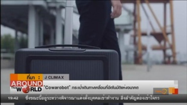 Cowarobot กระเป๋าเดินทางเคลื่อนที่อัตโนมัติแห่งอนาคต
