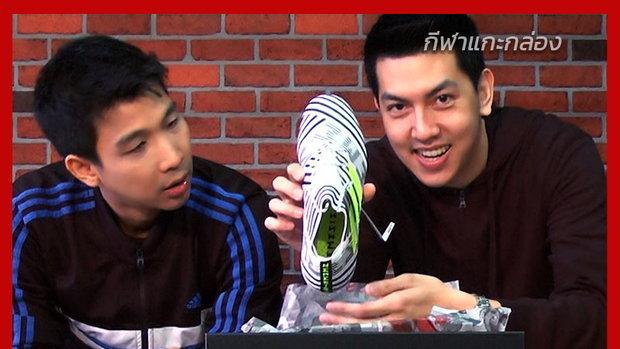 กีฬาแกะกล่อง [15 มิ.ย. 60] : ส่องสตั๊ดสุดเฟี้ยว! adidas Nemeziz 17.1