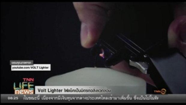 Volt lighter ไฟแช็คเป็นมิตรต่อสิ่งแวดล้อม