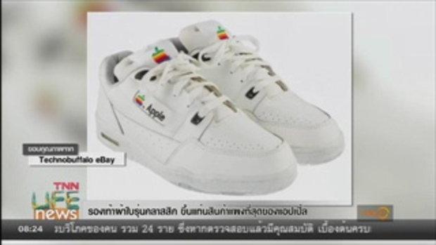 รองเท้าผ้าใบรุ่นคลาสสิค ขึ้นแท่นสินค้าแพงที่สุดของแอปเปิ้ล