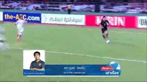 เรียงข่าวเล่าเรื่อง เก็บตกฟุตบอลทีมชาติ ไทย1 – 1 UAE
