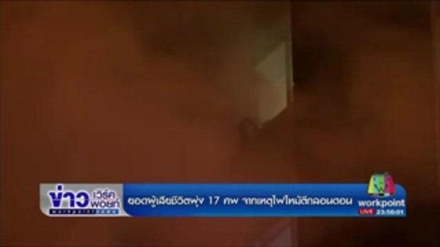 ยอดผู้เสียชีวิตพุ่ง 17 ศพ จากเหตุไฟไหม้ตึกลอนดอน - ข่าวเวิร์คพอยท์ 15 มิ.ย.60
