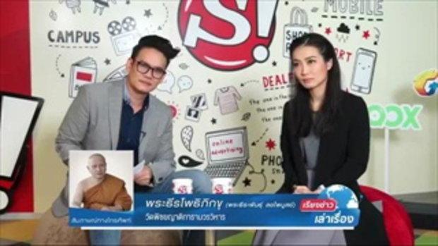 เรียงข่าวเล่าเรื่อง ไลฟ์โค้ชจำเป็นกับชีวิตคนไทยแค่ไหน