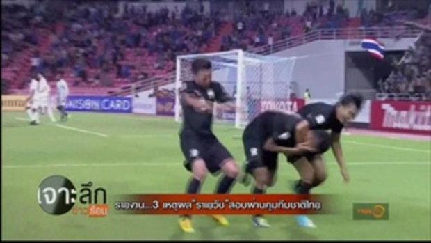 3 เหตุผล ราเยวัช สอบผ่านคุมทีมชาติไทย