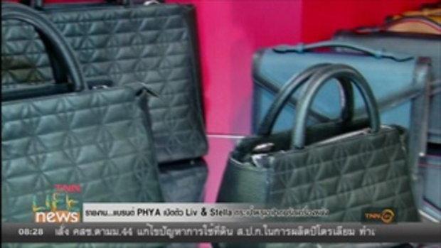 แบรนด์ PHYA เปิดตัว Liv & Stella กระเป๋าหรูเอาใจคนรักเครื่องหนัง [HD, 1280x720]