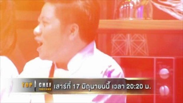 ตัวอย่าง TOP CHEF THAILAND | EP.12 | 17 มิ.ย. 60 เวลา 2020 น. | one31