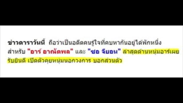 ขอให้สุข อาร์ อาณัตพล รับยินดี ซอ จียอน เปิดตัวคุยหนุ่มนอกวงการ!!!