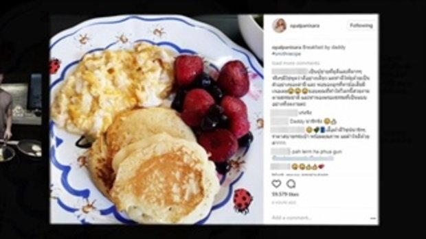 หมอโอ๊ค สุดยอดสามี เป็นเชฟทำอาหารเช้าให้ภรรยาโอปอล์ และลูก ๆ ในวันหยุด