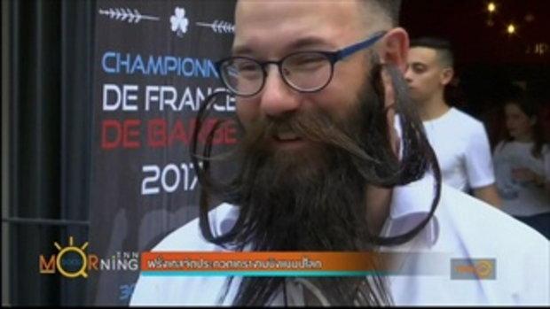ฝรั่งเศสจัดประกวดเครางามชิงแชมป์โลก