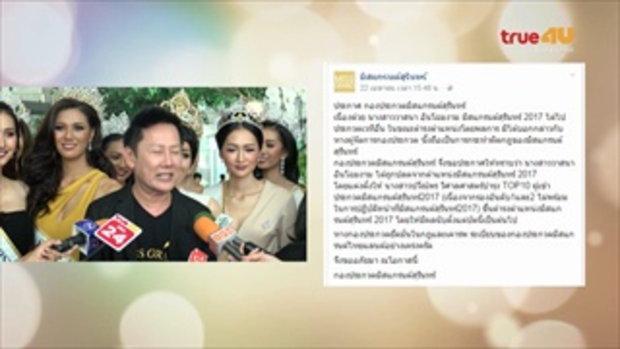 ณวัฒน์ แจงดราม่า Miss Grand Thailand 2017