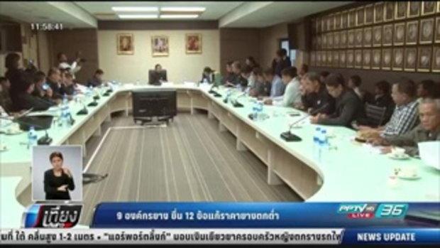 คสช.ถกแก้ปมรถไฟเร็วสูง คาดเปิดช่องวิศวกรไทยร่วม - เที่ยงทันข่าว