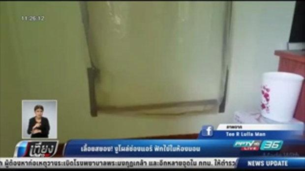 เลื้อยสยอง! งูโผล่ช่องแอร์ ฟักไข่ในห้องนอน - เที่ยงทันข่าว