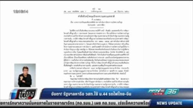 จับตา! รัฐบาลหารือ วสท.ใช้ ม.44 รถไฟไทย-จีน - เที่ยงทันข่าว