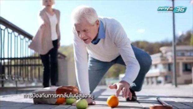 การป้องกันการหกล้มในผู้สูงอายุ - สนุกกับสุขภาพ Happy and Healthy EP.97