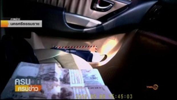 เงินแป๊ะเจี๊ยะ ในระบบการศึกษาไทย